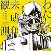 【Amazon.co.jp限定】わたしの未成年観測(リミックスCD付)