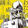 【Amazon.co.jp限定】わたしの未成年観測 (リミックスCD付)