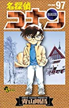 名探偵コナン 第97巻