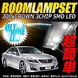 クラウン200系LED 専用設計ルームランプセット(SMD)車検対応 簡単ポン付け 取説付