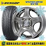 12インチ 4本セット スタッドレスタイヤ&ホイール ダンロップ(DUNLOP) WINTER MAXX SV01 145R12