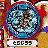 妖怪ウォッチ 妖怪メダル第二弾 スペシャルリニューアルVer. 13:とらじろう(ホロ) バンダイ ガチャポン