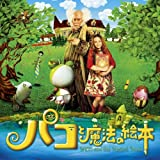 パコと魔法の絵本 オリジナルサウンドトラック
