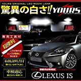 YOURS(ユアーズ) LEXUS IS GSE30 GSE31 GSE35 専用設計 LED ルームランプセット 【専用工具付】 【1年保証】