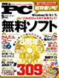 Mr.PC (ミスターピーシー)2018年 5月号 [雑誌]
