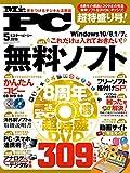 Mr.PC (ミスターピーシー) 2018年 5月号 [雑誌]