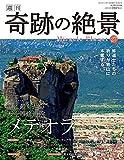 週刊奇跡の絶景 Miracle Planet 2017年27号 メテオラ ギリシャ【雑誌】