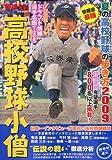 高校野球小僧2009夏 2009年 08月号 [雑誌]