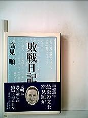 敗戦日記 (1981年) (文春文庫)