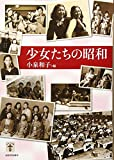 少女たちの昭和 (らんぷの本)