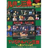 Vol.2 TVSP ルパン三世 イッキ見スペシャル!!! ナポレオンの辞書を奪え&ロシアより愛をこめて (DVD)