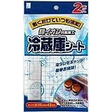 小久保工業所 冷蔵庫シート 2枚入り 2セット 銀イオン抗菌加工
