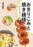 おきりこみと焼き饅頭: 群馬の粉もの文化