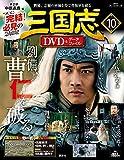 三国志DVD&データファイル(10) 2016年 2/18 号