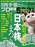 会社四季報プロ500 2017年 春号 [雑誌]
