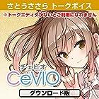 CeVIO さとうささら トークボイス |ダウンロード版