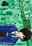 んぐるわ会報 4 (ヤングガンガンコミックス)