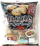 #586143 日本ハム 鉄板焼きハンバーグ 810g 要冷蔵