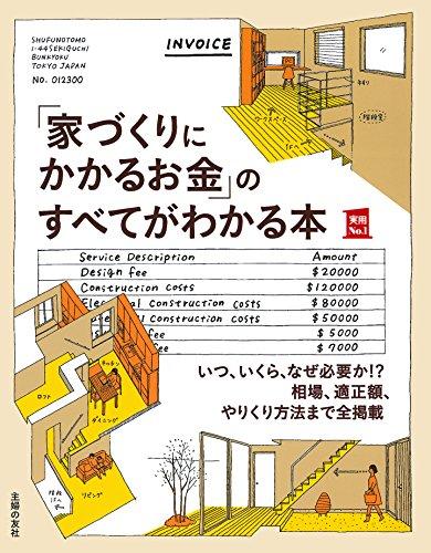 「家づくりにかかるお金」のすべてがわかる本 (主婦の友実用No.1シリーズ)の詳細を見る