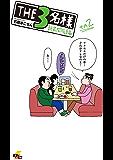 THE3名様 新装開店編その2 (電撃ジャパンコミックス)