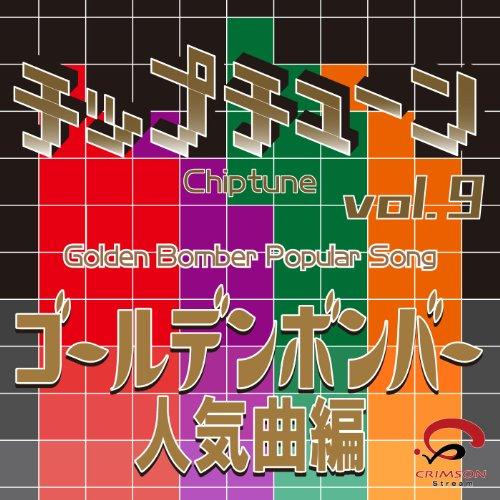 チップチューン Vol.9 ゴールデンボンバー人気曲編