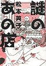 謎のあの店 3 (Nemuki+コミックス)