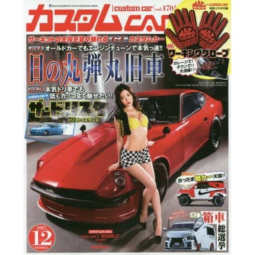 カスタムCAR(カスタムカー)2017年12月号 Vol.470【雑誌】