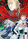 機動戦士ガンダム 逆襲のシャア ベルトーチカ・チルドレン(1) (角川コミックス・エース)