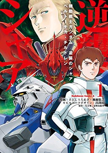 機動戦士ガンダム 逆襲のシャア ベルトーチカ・チルドレン(1) (角川コミックス・エース)の詳細を見る