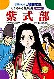 学研まんが人物日本史 紫式部 はなやかな源氏絵巻