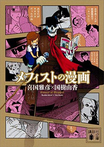 メフィストの漫画 (講談社文庫)の詳細を見る