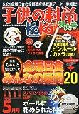 子供の科学 2012年 05月号 [雑誌]