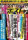 週刊ポスト 2017年 5/26 号 [雑誌]