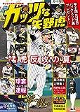 ガッツな矢野虎 (サンケイスポーツ特別版) 画像