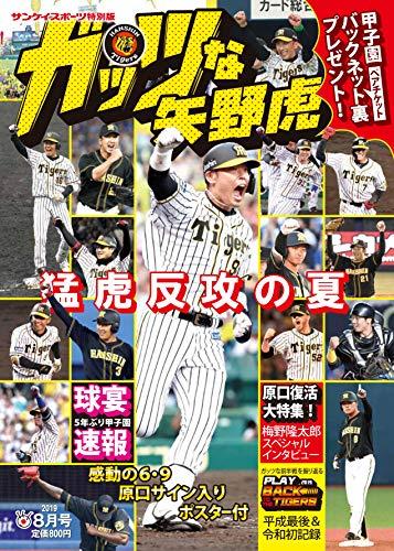 ガッツな矢野虎 (サンケイスポーツ特別版)