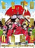 ももクロ夏のバカ騒ぎ WORLD SUMMER DIVE 2013.8.4 日産スタジアム大会 LIVE DVD
