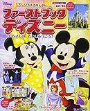 ファーストブックディズニー 2018年 Vol.1 にんきもの だいしゅうごう! (First Book Disney)