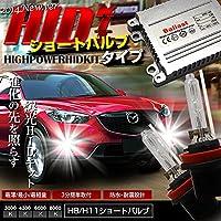 【シェアスタイル】35W H8/H11【3000K】ショートバルブ 35W HIDコンバージョンキット