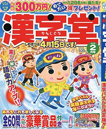 漢字堂 2019年 02 月号 [雑誌]