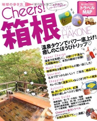 Cheers!  7 箱根 2014 (地球の歩き方ムック)
