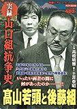 実録山口組抗争史髙山若頭と後藤組 (バンブー・コミックス)