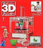 週刊パーツ付き組み立てマガジン マイ3Dプリンター 2015年 2/3号 [分冊百科]