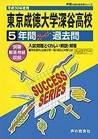 東京成徳大学深谷高等学校 平成30年度用―5年間スーパー過去問 (声教の高校過去問シリーズ)