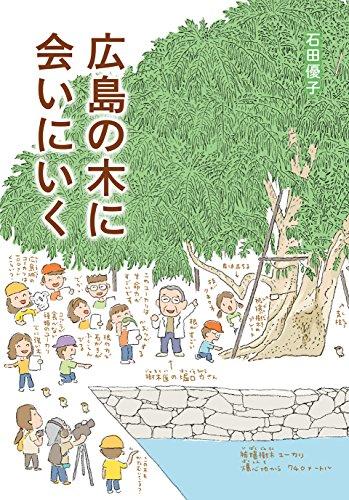 広島の木に会いにいくの詳細を見る