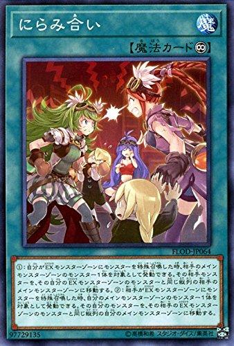 にらみ合い ノーマル 遊戯王 フレイムズ・オブ・デストラクション flod-jp064
