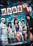 脱衣麻雀病棟X [DVD]