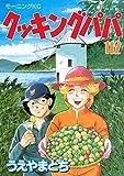 クッキングパパ(112) (モーニングコミックス)