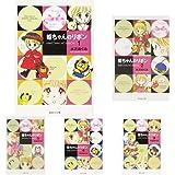 姫ちゃんのリボン 文庫版 全6巻セット