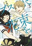 ブスに花束を。(3) (角川コミックス・エース)