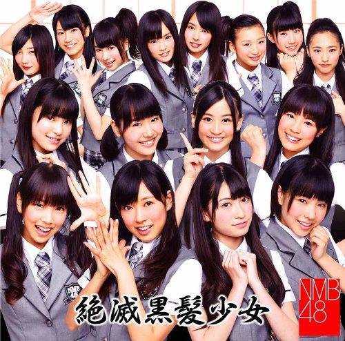 「絶滅黒髪少女(NMB48)」の意味が深い…歌詞を独自解釈!日本の美の喪失に警鐘を鳴らす?!の画像
